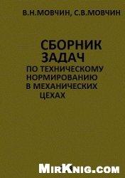 Книга Сборник задач по техническому нормированию в механических цехах