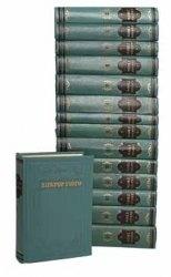 Книга Виктор Гюго - Собрание сочинений в 15 томах. Том 8