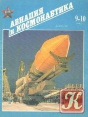 Журнал Авиация и космонавтика №9-10 1993