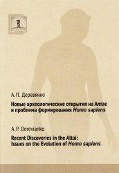 Книга Новые археологические открытия на Алтае и проблема формирования Homo sapiens