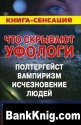 Книга Что скрывают уфологи. Полтергейст. Вампиризм. Исчезновение людей pdf 63,27Мб