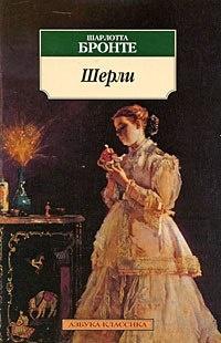 Книга Шерли