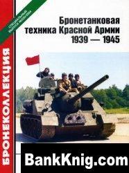 Бронеколлекция. Специальный выпуск № 2004-02 (006). Бронетанковая техника Красной Армии 1939-1945 pdf 46,3Мб