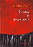 Книга Ницше и философия pdf 2,75Мб