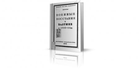 Книга «Военные восстания в Балтике в 1905-06 гг», Дрезден А.К. (ред.). Книга представляет собой сборник документов, относящийся к ист
