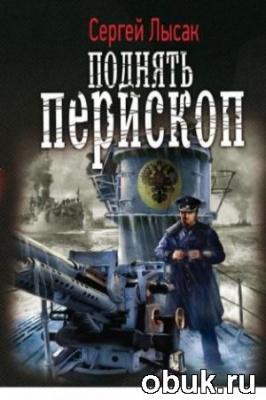 Книга Сергей Лысак. Поднять перископ