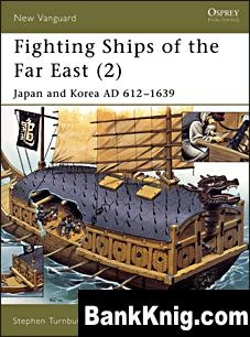 Книга Osprey New Vanguard 63 - Fighting Ships of the Far East (2) Japan and Korea 612-1639