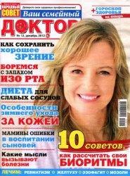 Журнал Ваш семейный доктор №12 2012