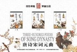 Книга Three-hundred poems of Song dynasty