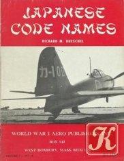 Книга Japanese Code Names Volume 1 no.4