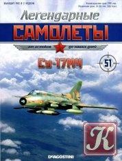 Журнал Легендарные самолеты №51 2012