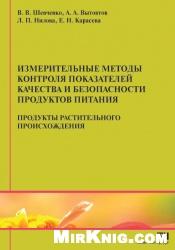 Книга Измерительные методы контроля показателей качества и безопасности продуктов питания. Часть 1. Продукты растительного происхождения