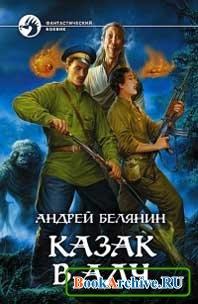 Книга Казак в аду (Аудиокнига).