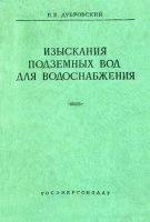 Книга Изыскания подземных вод для водоснабжения энергетических объектов djvu 3,05Мб