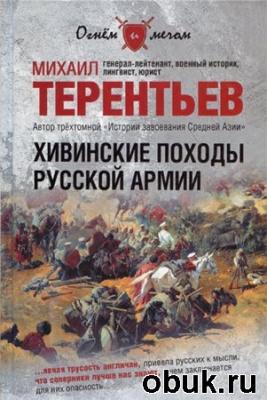 Книга Михаил Терентьев. Хивинские походы русской армии