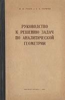 Книга Руководство к решению задач по аналитической геометрии