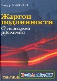 Книга Жаргон подлинности.