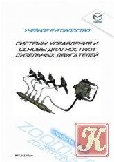 Mazda. Системы управления и основы диагностики дизельных двигателей Common Rail