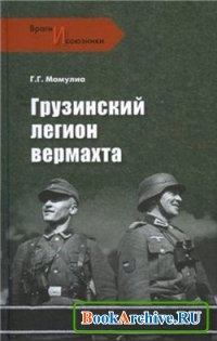 Книга Грузинский легион вермахта.