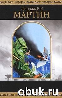 Книга Джорж Р. Р. Мартин. Межевой рыцарь