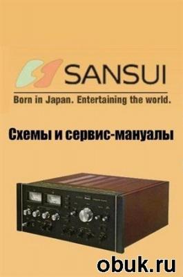 Книга Усилители Sansui. Схемы и сервис-мануалы (2006-2008)