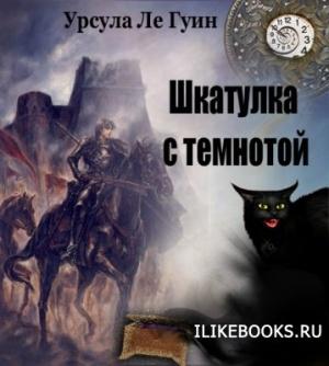 Книга Ле Гуин Урсула - Шкатулка с темнотой (аудиокнига)