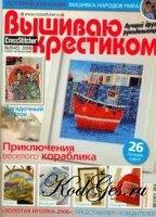 Журнал Вышиваю крестиком №9(45) 2008