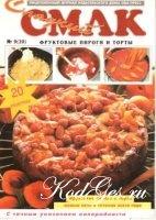 Сладкий смак №9 (20) 1996. Фруктовые пироги и торты