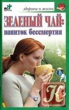 Книга Зеленый чай: напиток бессмертия