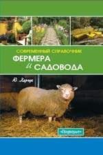 Книга Современный справочник фермера и садовода
