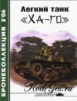 "Журнал Бронеколлекция № 03 2006. Легкий танк ""Ха-го"""