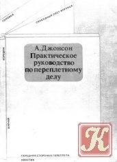 Книга Практическое руководство по переплетному делу