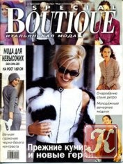Boutique special: мода для невысоких №2 2001
