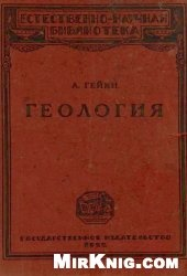 Книга Геология