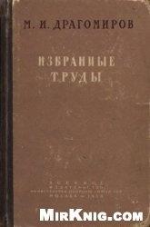 Книга Избранные труды. Вопросы воспитания и обучения войск.