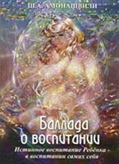 Книга Амонашвили Шалва - Баллада о воспитании