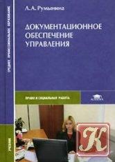 Книга Документационное обеспечение управления