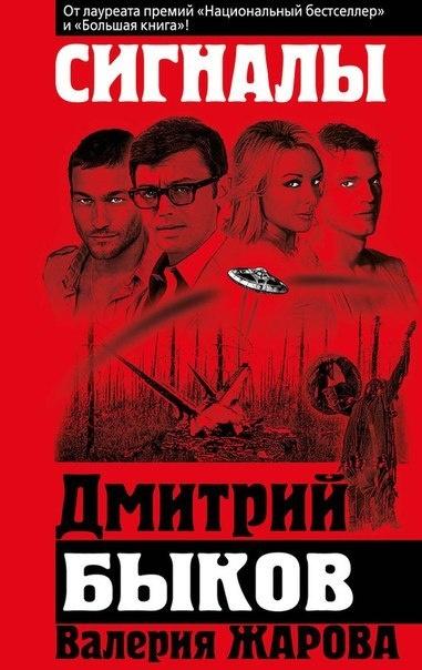 Книга Дмитрий Быков, Валерия Жарова Сигналы