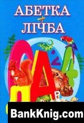 Книга Абетка+Лічба: Вірші