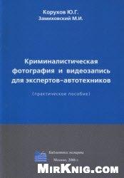 Книга Криминалистическая фотография и видеозапись для экспертов - автотехников
