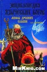 Книга Энциклопедия языческих богов. Мифы древних славян