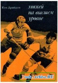 Книга Хоккей на высшем уровне.