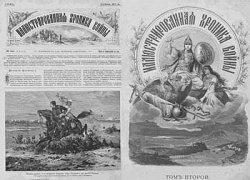 Книга Иллюстрированная хроника войны 1877 - 1878гг. В 2-х томах