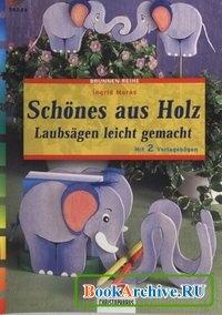 Книга Schones aus Holz Laubsagen leicht gemacht.