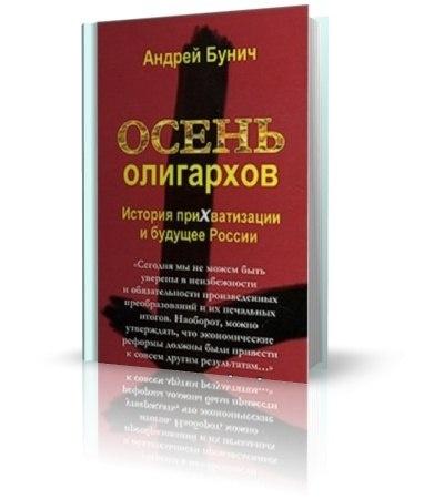 Книга Осень олигархов. История прихватизации и будущее России