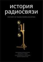 История радиосвязи в экспозиции Центрального музея связи имени А. С. Попова