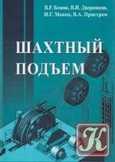 Книга Шахтный подъем