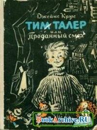 Книга Тим Талер, или Проданный смех.