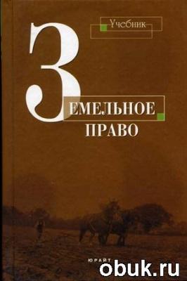 Книга Земельное право