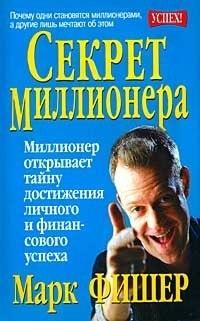 Книга Секрет миллионера